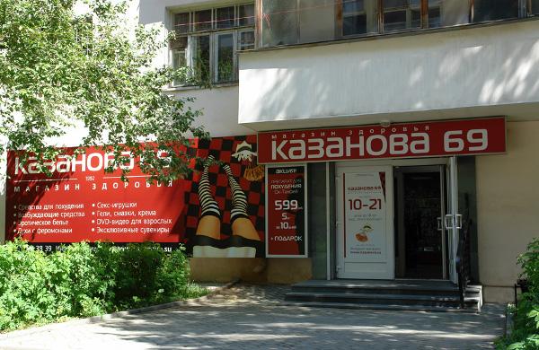 intim-magazin-kazanova-g-ufa