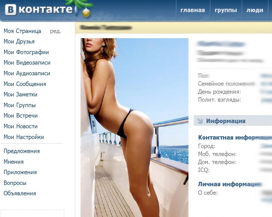 Взлом соц. сети или Как защитить свою страницу В контакте.